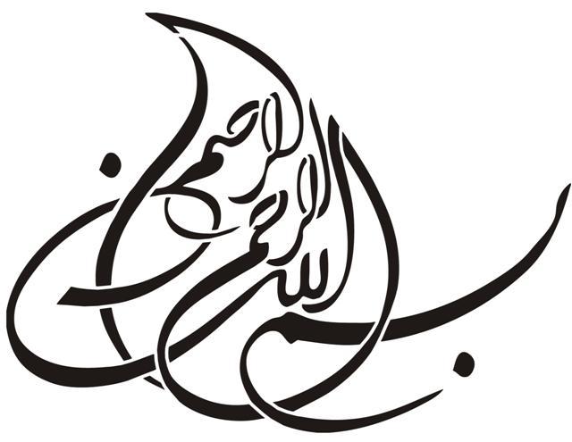 Cali1006 calligraphie arabe36 en pochoir style pochoir