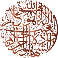 Cali2006pochoir calligraphie arabe allah orisp891