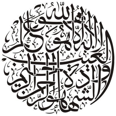 Cali2006pochoir calligraphie arabe allah