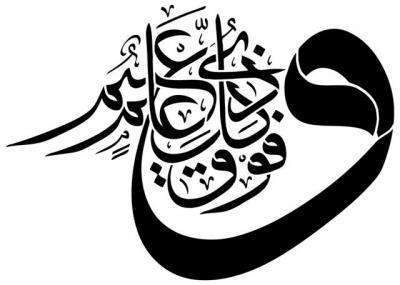 Cali4004 caligraphie arabe 15 pochoir