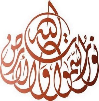 Caligraphie arabe 27 pochoir a peindre style pochoir