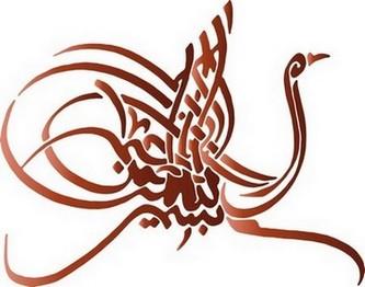 Calligraphie arabe au nom de dieu pochoir style pochoir